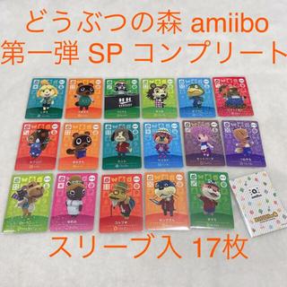 任天堂 - 【正規品】どうぶつの森 amiibo カード 第一弾 SP コンプリート セット