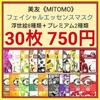 10種類30枚《日本製》美友フェイシャルエッセンスマスク(パック/フェイスマスク)