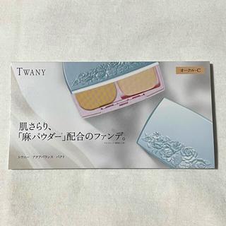 トワニー(TWANY)のTWANY 化粧下地・ファンデーション試供品(サンプル/トライアルキット)