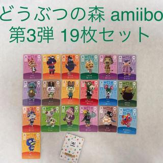 任天堂 - 【正規品】どうぶつの森 amiibo カード 第三弾 19枚セット