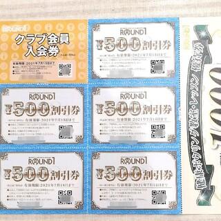 ラウンドワン 株主優待券割引券 ボーリング チケット(ボウリング場)