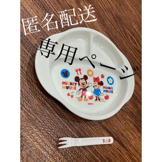 ピジョン(Pigeon)のPigeon ベビー 皿 フォーク 2点セット(離乳食器セット)