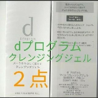 d program - 資生堂 d プログラムクレンジングジェル 2点セット