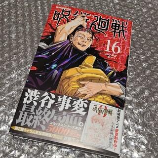 集英社 - 呪術廻戦 16(応募券なし)