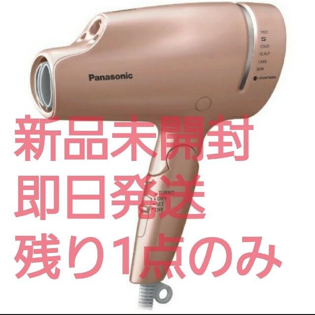 Panasonic(パナソニック)のPanasonic ピンクゴールド EH−CNA9E−PN スマホ/家電/カメラの美容/健康(ドライヤー)の商品写真