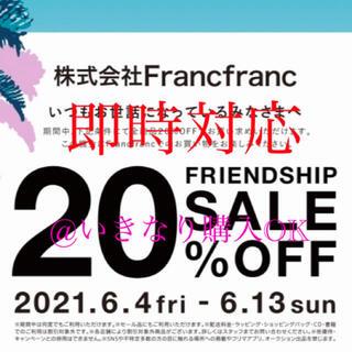 フランフラン(Francfranc)のフランフラン★20%オフ セール クーポン★優待 割引★Francfranc(その他)