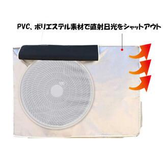 エアコン室外機カバー エアコンカバー 室外機用 日除け 遮熱(エアコン)