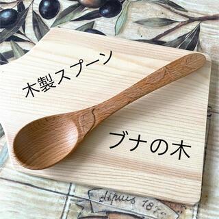 【ハンドメイド】木製スプーン(食器)