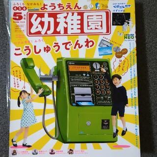 幼稚園 2020年 05月号(絵本/児童書)