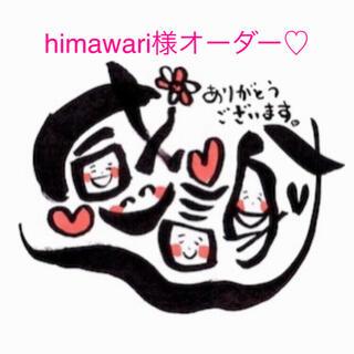 himawari様オーダー専用♡ケアシールレ点チェック☆おまけ付き♡(カード/レター/ラッピング)