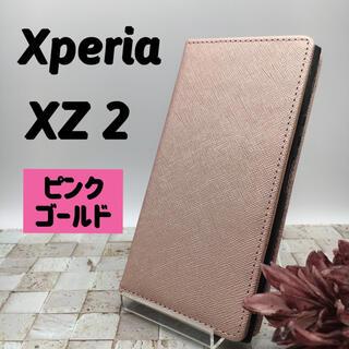 エクスペリア(Xperia)の【新品】Xperia XZ2 スマホケース エクスペリア 手帳型 カバー ケース(Androidケース)