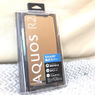 アクオス(AQUOS)のシャープ アクオス R2カバー ブラック 新品 純正(Androidケース)