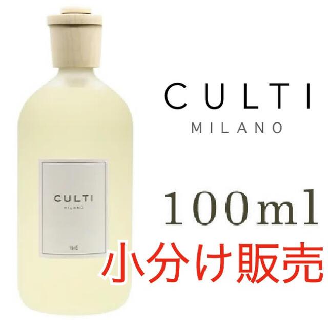 ACTUS(アクタス)のCULTI(クルティ)6種類からお選び頂ける100ml小分け販売 コスメ/美容のリラクゼーション(アロマディフューザー)の商品写真