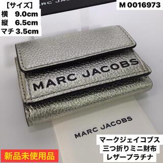MARC JACOBS - 新品 マークジェイコブス ♦︎  三つ折りミニ財布  プラチナ