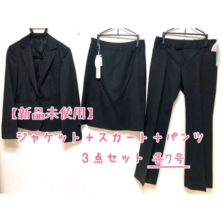 青山 - 【新品未使用】スーツ3点セット(ジャケット、スカート、パンツ)