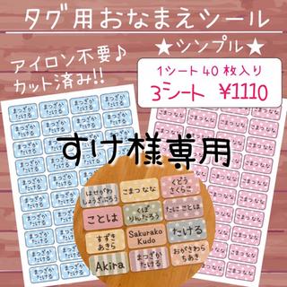 タグ用お名前シール ★シンプルデザイン★ 1シート