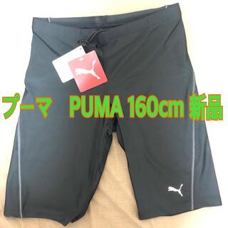 プーマ(PUMA)の新品タグ付 スクール  水着 160cm 黒 PUMA  プーマ ハーフ ロング(水着)