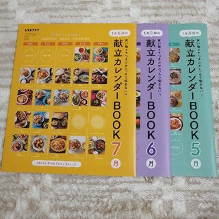 献立カレンダー2冊(料理/グルメ)