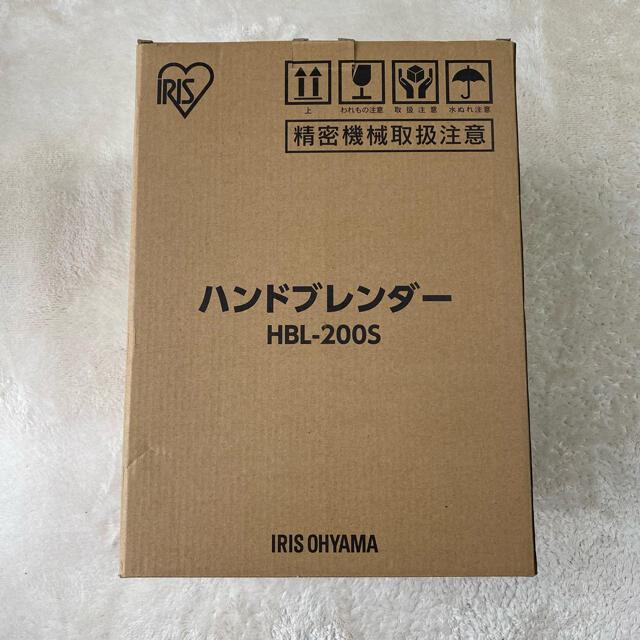 アイリスオーヤマ(アイリスオーヤマ)のアイリスオーヤマ ハンドブレンダー スマホ/家電/カメラの調理家電(調理機器)の商品写真