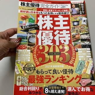 株主優待完全ガイド(ビジネス/経済/投資)