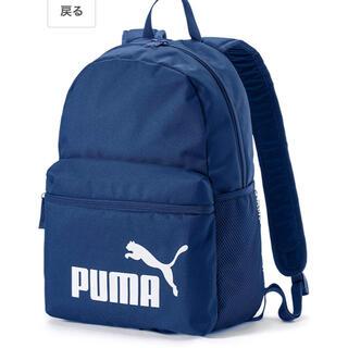プーマ(PUMA)のPUMA プーマ プーマ フェイズ バックパック 22l リモージュ ブルー(バッグパック/リュック)