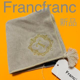 フランフラン(Francfranc)の【Francfranc】フランフラン タオルハンカチ イニシャルT❤︎新品(ハンカチ)