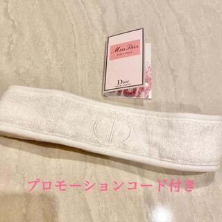 クリスチャンディオール(Christian Dior)の【新品未使用】Dior ヘアバンド ミスディオール1ml(サンプル/トライアルキット)