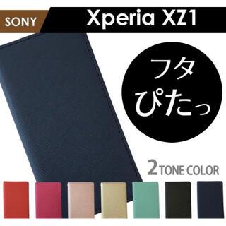 エクスペリア(Xperia)のSONY Xperia エクスペリア XZ1 ケース カバー 手帳型(Androidケース)