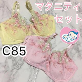 即購入OK★新品未開封 レディース マタニティ ブラ セット C85(マタニティウェア)