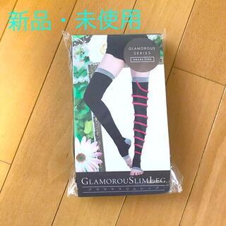グラマラスリムレッグ翌日発送!!.(レギンス/スパッツ)