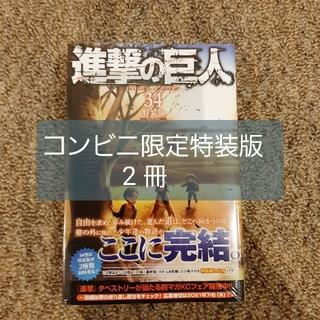 コウダンシャ(講談社)のコンビニ限定特装版 進撃の巨人 Ending 34巻 2冊(少年漫画)