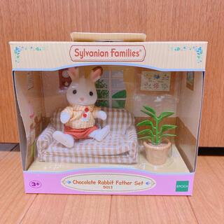 エポック(EPOCH)のショコラウサギのお父さん(ぬいぐるみ/人形)