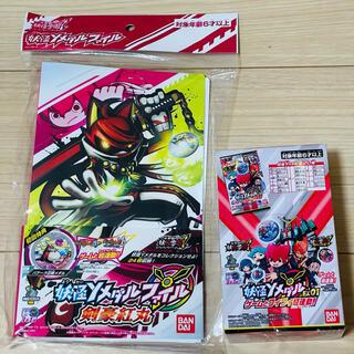 妖怪Yメダルファイル 剣豪紅丸 妖怪Yメダル EX01 ゲームとワイワイ超連動!(キャラクターグッズ)