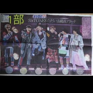 ジャニーズ(Johnny's)のSixTONES 東京中日スポーツ 新聞 1部(アイドルグッズ)