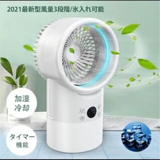 冷風扇 冷風機 卓上 スポットクーラー 扇風機 卓上 小型 4in1機能搭載(扇風機)