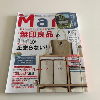 コウブンシャ(光文社)のバッグinサイズ Mart (マート) 2021年 06月号(生活/健康)