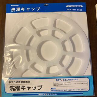 パナソニック(Panasonic)のPanasonic 洗濯キャップ AXW3215-9SG0(洗濯機)
