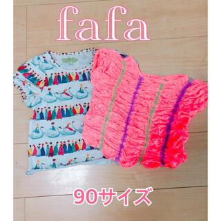 フェフェ(fafa)のfefe半袖2枚セット⭐︎90cm(Tシャツ/カットソー)