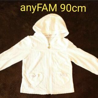 エニィファム(anyFAM)のanyFAM パーカー 90cm 女の子 ホワイト(ジャケット/上着)