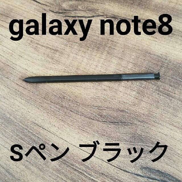 SAMSUNG(サムスン)のGalaxy Note8 対応 スタイラスタッチペン 指紋防止 ブラックカラー スマホ/家電/カメラのスマートフォン/携帯電話(その他)の商品写真