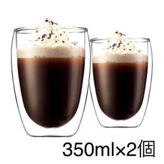 ボダム(bodum)のbodum ボダム ダブルウォールグラス 350ml×2個(グラス/カップ)