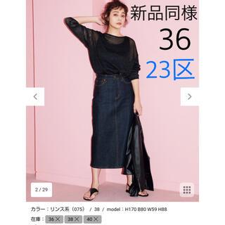 ニジュウサンク(23区)の新品同様 23区 今期 デニムスカート  36 人気 完売 定番 2021(ロングスカート)