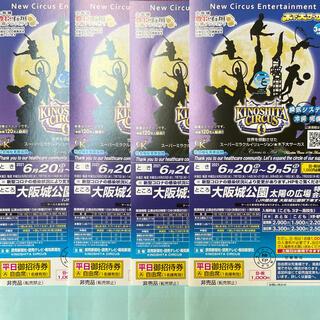 木下大サーカス大阪公演 平日ご招待券4枚セット【土曜も差額なしで観れます!】(サーカス)