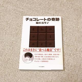チョコレートの奇跡(料理/グルメ)