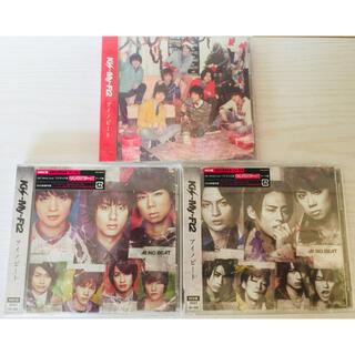 キスマイフットツー(Kis-My-Ft2)のアイノビート  DANCE盤  ROCK盤 キスマイショップ盤  新品未開封(アイドル)