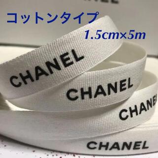 シャネル(CHANEL)の5m/シャネルリボン୨୧⋆*コットン 1.5cm幅(ラッピング/包装)