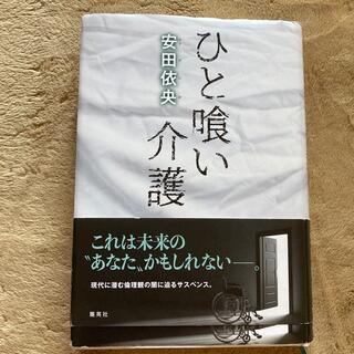 シュウエイシャ(集英社)のひと喰い介護(文学/小説)