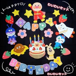 アンパンマン - 壁面 お誕生日おめでとう♡わいわいセット♡