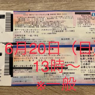 ヒロアカ展 6月20日(日)13:00〜14:00 (C入場) 一般1枚(その他)