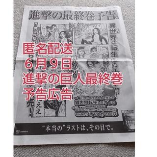 コウダンシャ(講談社)の進撃の巨人最終巻予告新聞広告(朝日新聞)(印刷物)